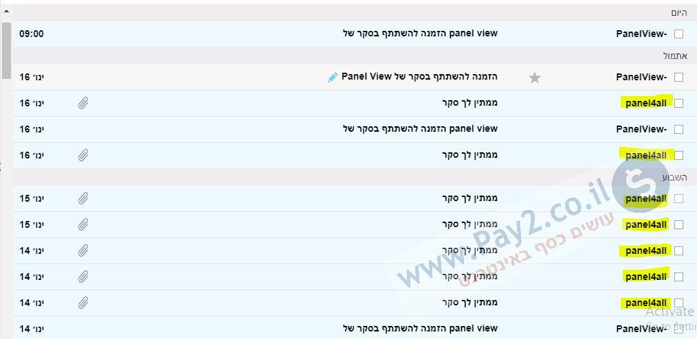 panel4all שולחים הרבה זימונים לסקרים במייל